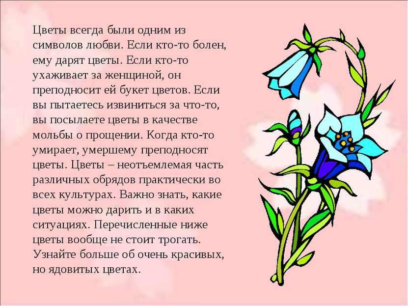 Цветы всегда были одним из символов любви. Если кто-то болен, ему дарят цветы...