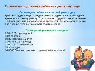 Советы по подготовке ребенка к детскому саду:  Переведите ребенка на четкий...