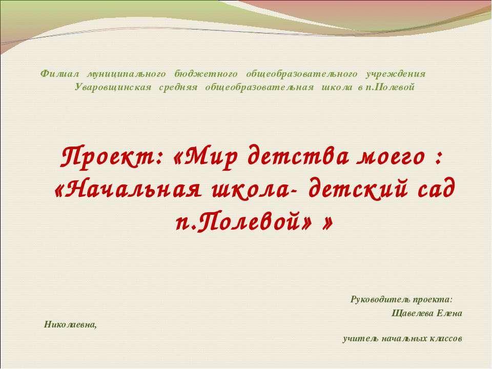 Филиал муниципального бюджетного общеобразовательного учреждения Уваровщинска...