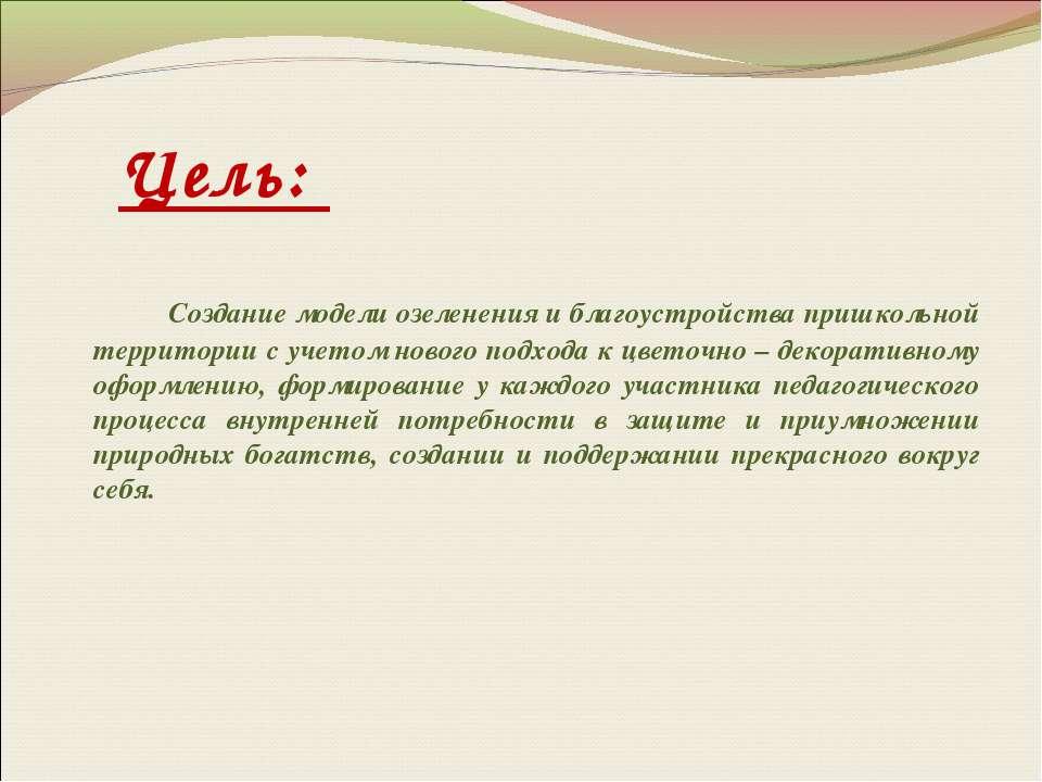 Цель: Создание модели озеленения и благоустройства пришкольной территории с ...