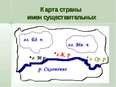 Карта страны имен существительных