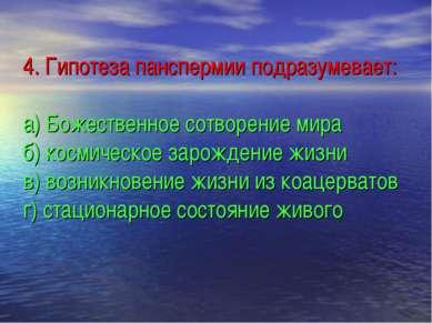 4. Гипотеза панспермии подразумевает: а) Божественное сотворение мира б) косм...