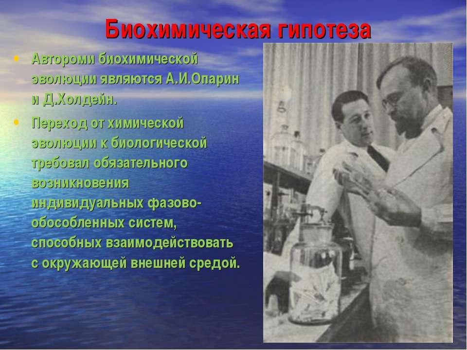 Автороми биохимической эволюции являются А.И.Опарин и Д.Холдейн. Переход от х...