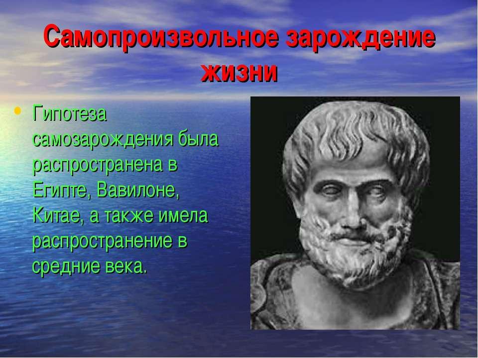 Самопроизвольное зарождение жизни Гипотеза самозарождения была распространена...