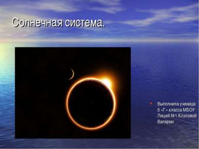 Солнечная система. Выполнила ученица 5 «Г» класса МБОУ Лицей №1 Козловой Валерии