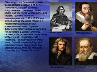 Общая структура Солнечной системы была раскрыта в середине 16 в. Н. Копернико...