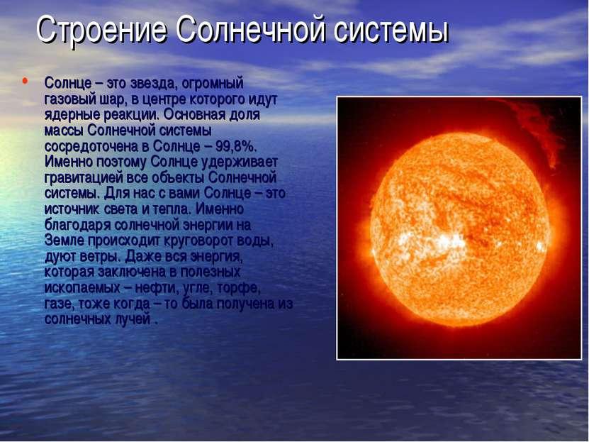Строение Солнечной системы Солнце – это звезда, огромный газовый шар, в центр...