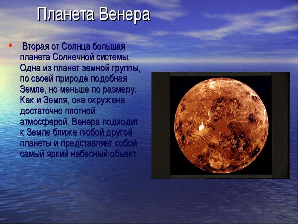Планета Венера Вторая от Солнца большая планета Солнечной системы. Одна из п...