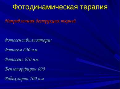 Фотодинамическая терапия Направленная деструкция тканей Фотосенсибилизаторы: ...