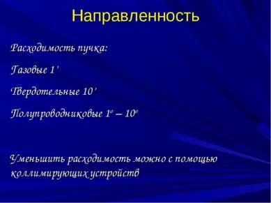 Направленность Расходимость пучка: Газовые 1' Твердотельные 10' Полупроводник...