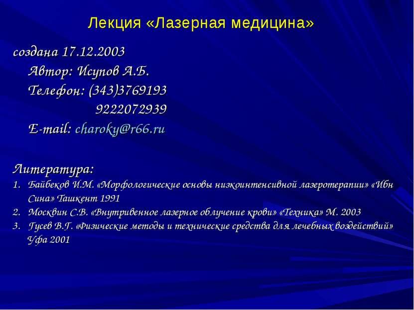 Лекция «Лазерная медицина» создана 17.12.2003 Автор: Исупов А.Б. Телефон: (34...