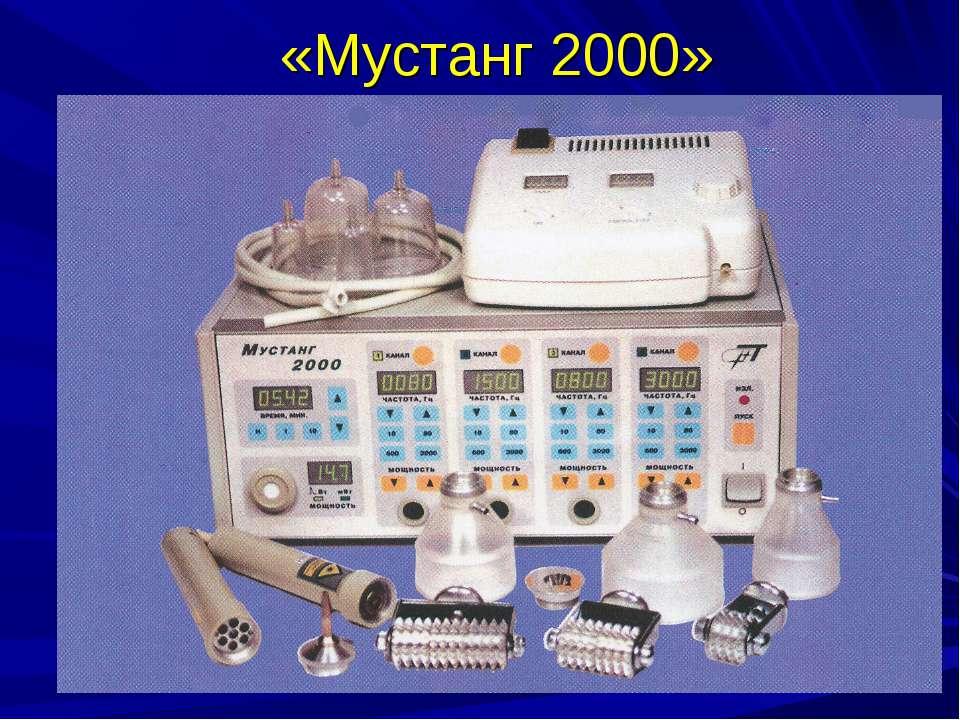 «Мустанг 2000»