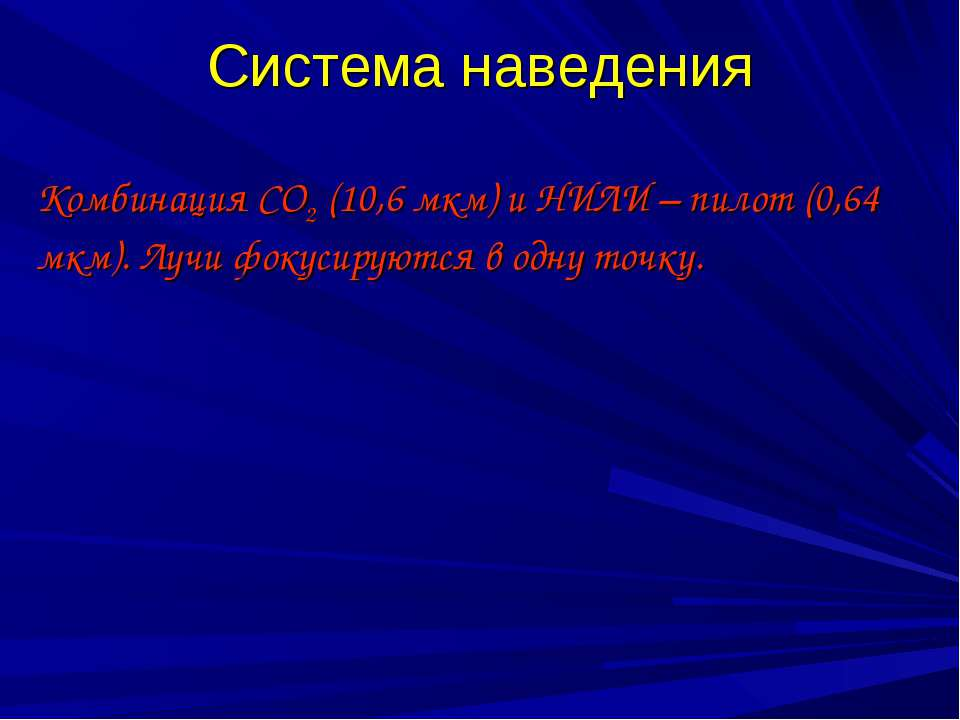 Система наведения Комбинация СО2 (10,6 мкм) и НИЛИ – пилот (0,64 мкм). Лучи ф...