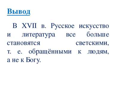 Вывод В XVII в. Русское искусство и литература все больше становятся светским...