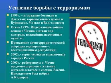 Усиление борьбы с терроризмом 1999г. – вторжение боевиков в Дагестан; взрывы ...