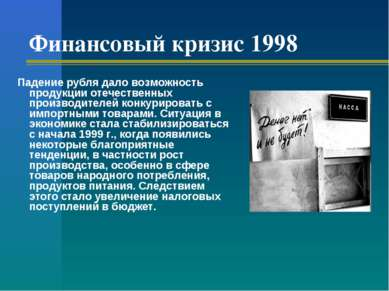 Финансовый кризис 1998 Падение рубля дало возможность продукции отечественных...