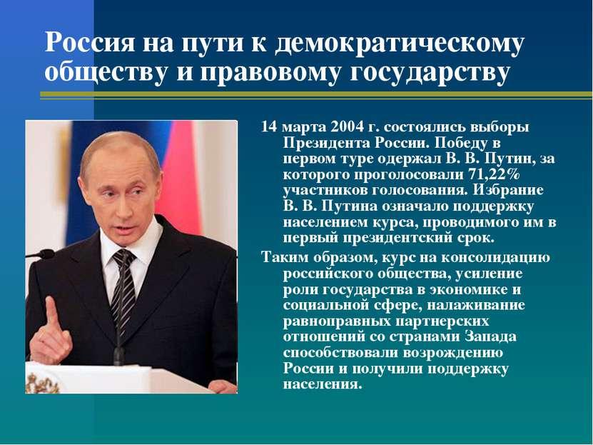 Россия на пути к демократическому обществу и правовому государству 14 марта 2...
