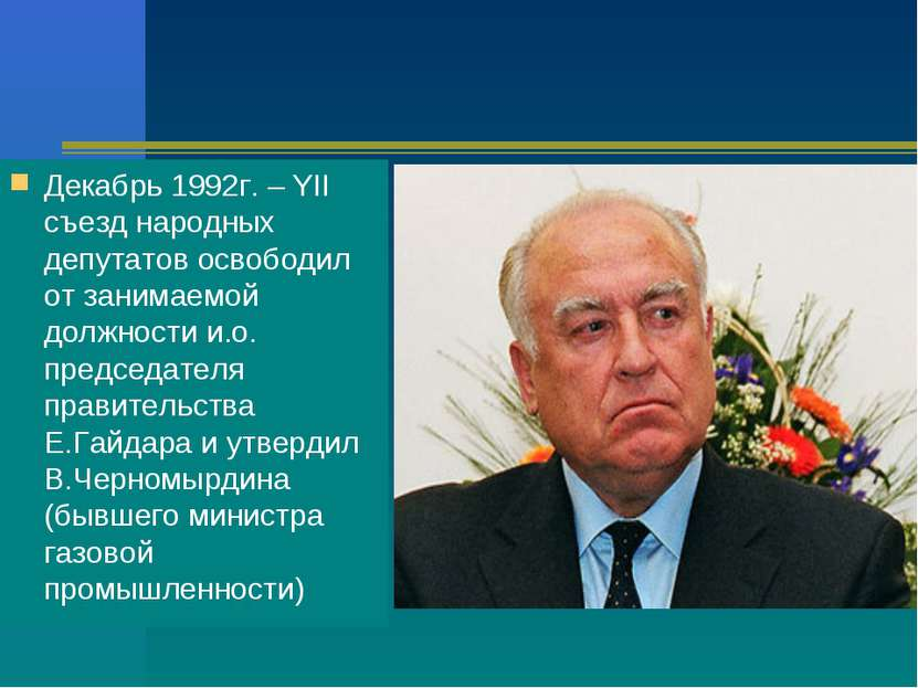 Декабрь 1992г. – YII съезд народных депутатов освободил от занимаемой должнос...