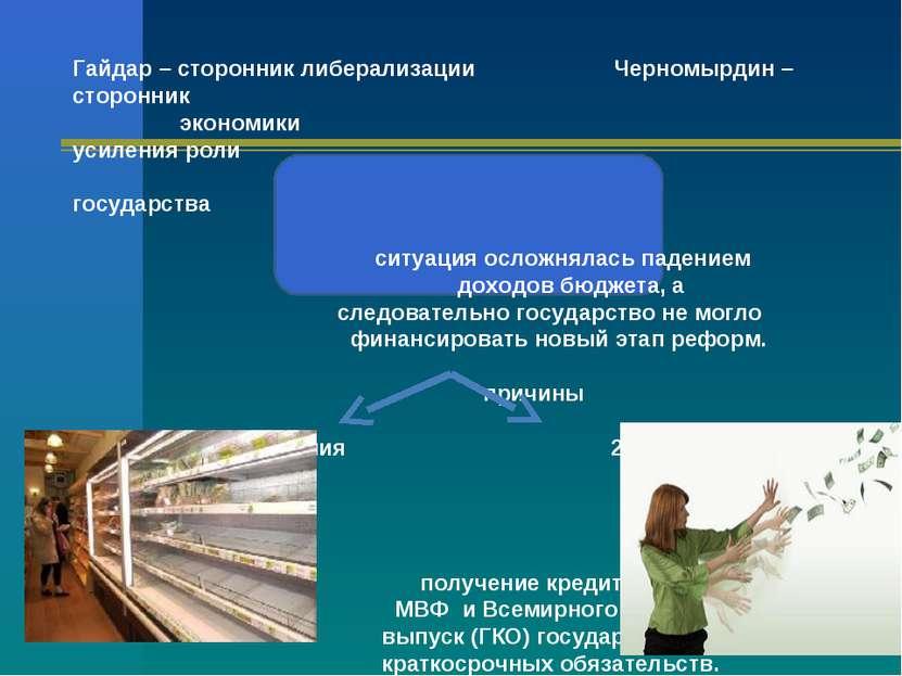 Гайдар – сторонник либерализации Черномырдин – сторонник экономики усиления р...