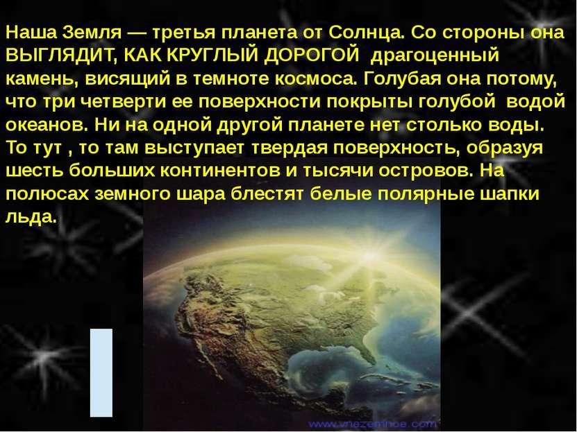 Наша Земля — третья планета от Солнца. Со стороны она ВЫГЛЯДИТ, КАК КРУГЛЫЙ Д...