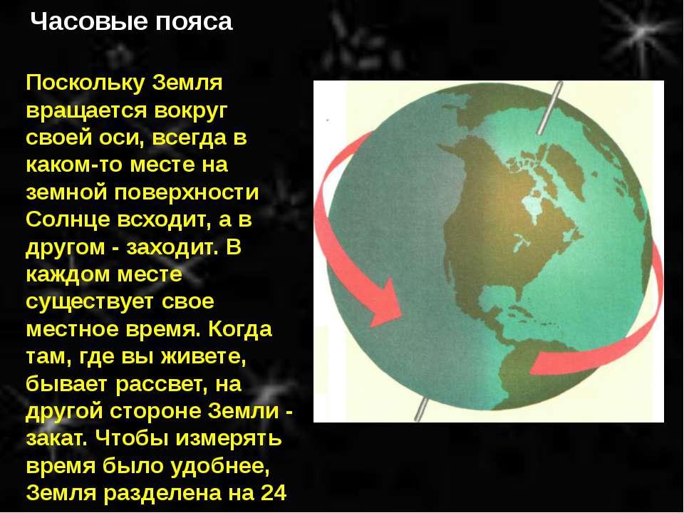 Часовые пояса Поскольку Земля вращается вокруг своей оси, всегда в каком-то м...
