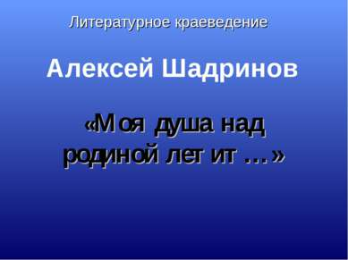 Алексей Шадринов «Моя душа над родиной летит…» Литературное краеведение