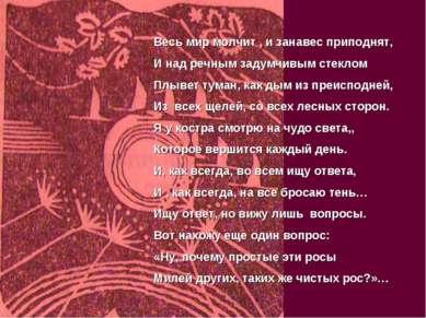 Весь мир молчит , и занавес приподнят, И над речным задумчивым стеклом Плывет...
