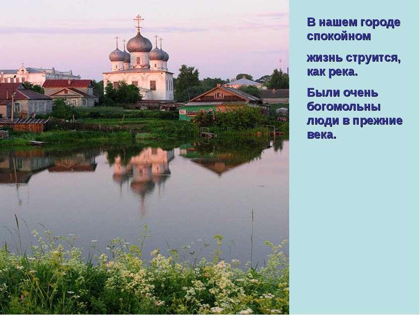В нашем городе спокойном жизнь струится, как река. Были очень богомольны люди...