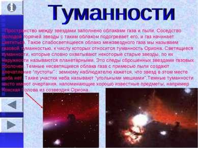 Пространство между звездами заполнено облаками газа и пыли. Соседство молодой...