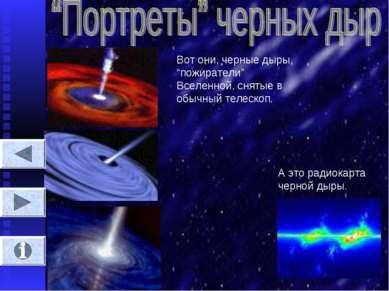 """Вот они, черные дыры, """"пожиратели"""" Вселенной, снятые в обычный телескоп. А эт..."""