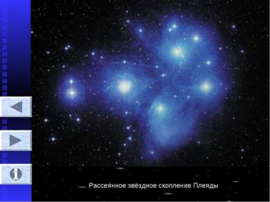 Рассеянное звёздное скопление Плеяды
