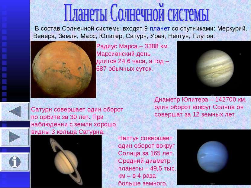 В состав Солнечной системы входят 9 планет со спутниками: Меркурий, Венера, З...