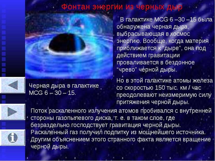 Фонтан энергии из черных дыр В галактике MCG 6 –30 –15 была обнаружена черная...