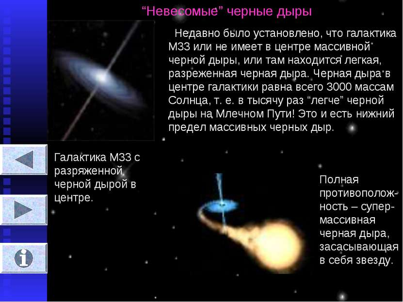 """""""Невесомые"""" черные дыры Недавно было установлено, что галактика М33 или не им..."""