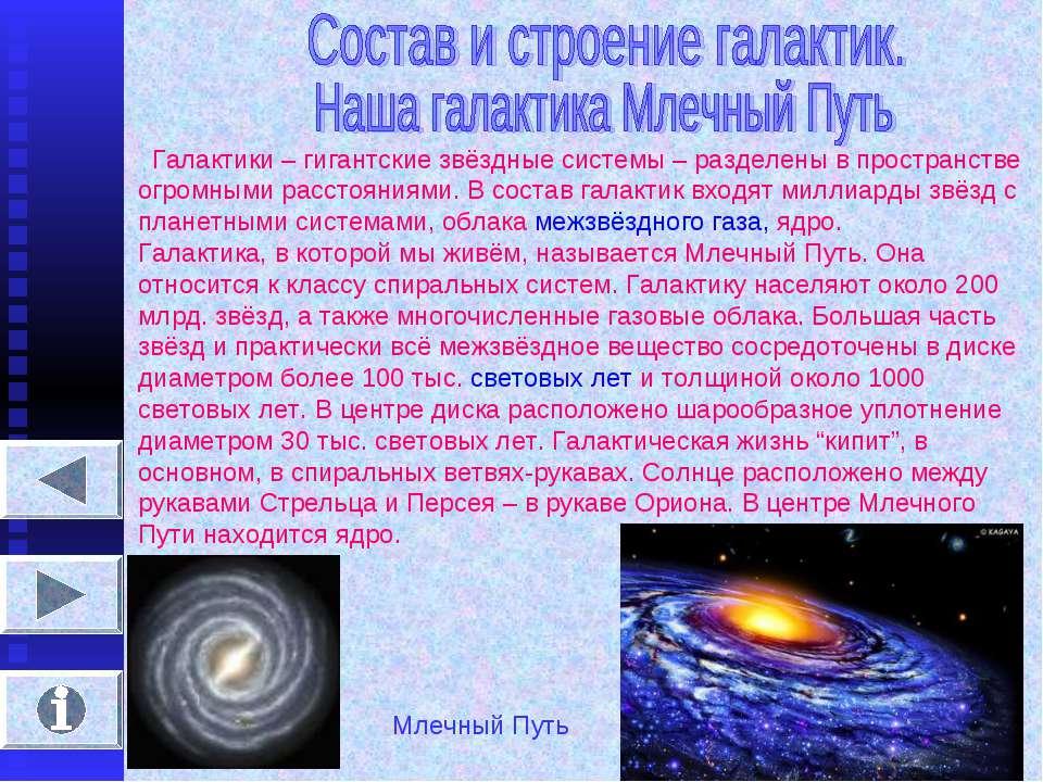 Галактики – гигантские звёздные системы – разделены в пространстве огромными ...