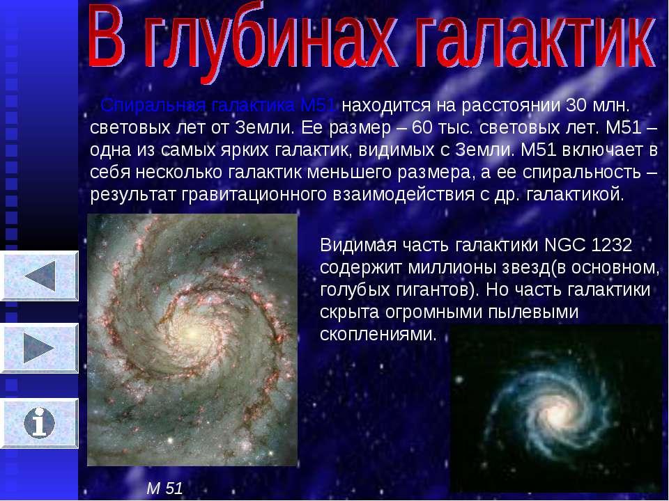 Спиральная галактика М51 находится на расстоянии 30 млн. световых лет от Земл...