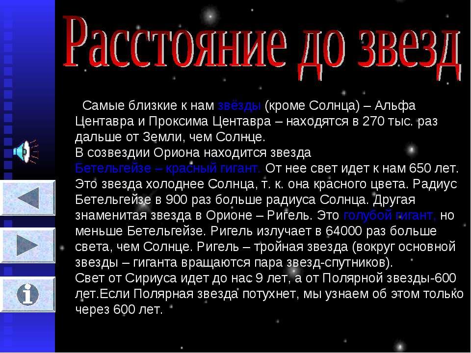 Самые близкие к нам звёзды (кроме Солнца) – Альфа Центавра и Проксима Центавр...