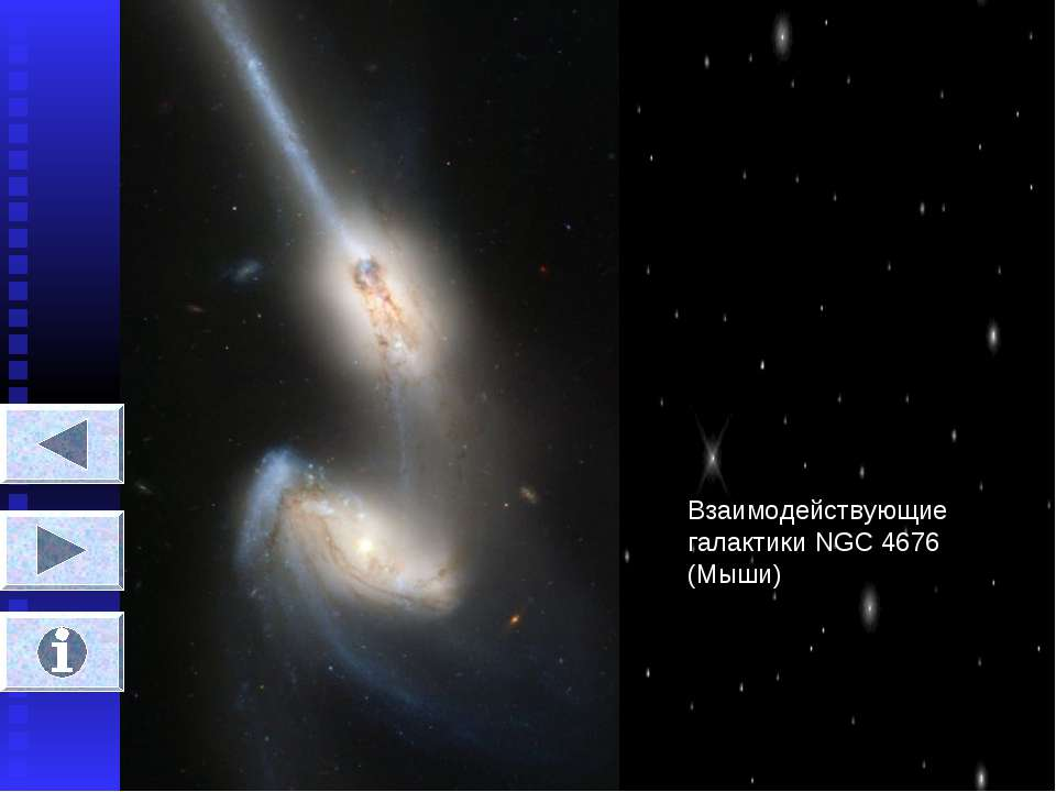 Взаимодействующие галактики NGC 4676 (Мыши)