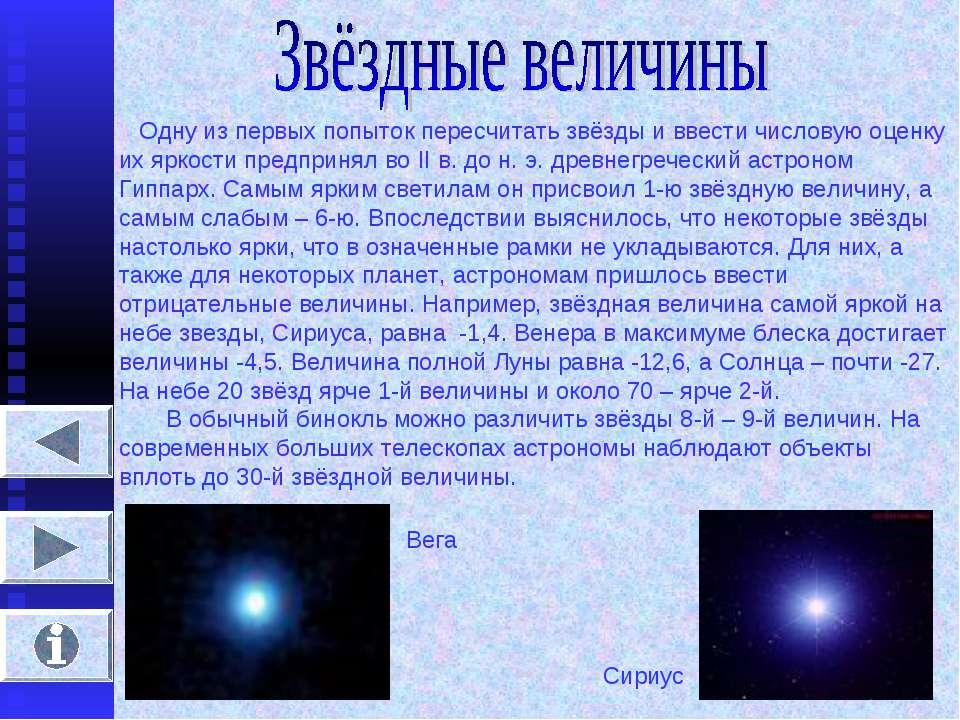 Одну из первых попыток пересчитать звёзды и ввести числовую оценку их яркости...