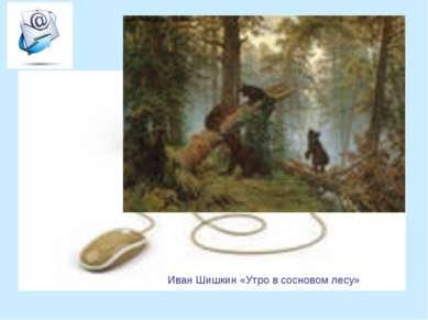 Иван Шишкин «Утро в сосновом лесу»