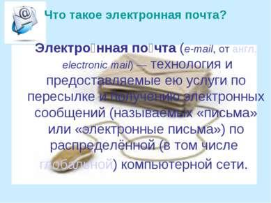 Электро нная по чта (e-mail, от англ.electronic mail)— технология и предост...