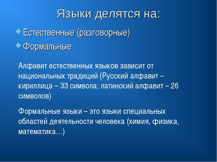 Языки делятся на: Естественные (разговорные) Формальные Алфавит естественных ...