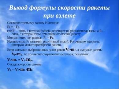 Вывод формулы скорости ракеты при взлете Согласно третьему закону Ньютона: F1...
