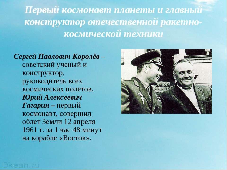 Первый космонавт планеты и главный конструктор отечественной ракетно-космичес...