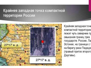 Крайняя западная точка компактной территории России Крайняя западная точка ко...
