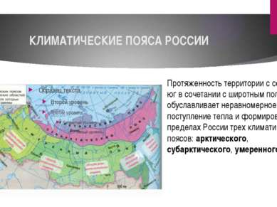 КЛИМАТИЧЕСКИЕ ПОЯСА РОССИИ Протяженность территории с севера на юг в сочетани...
