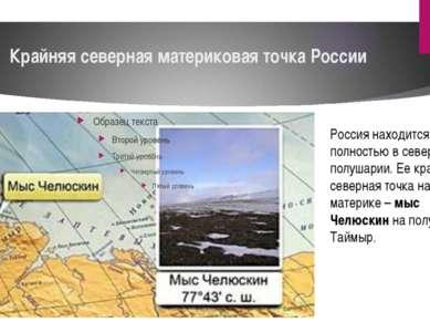 Крайняя северная материковая точка России Россия находится полностью в северн...