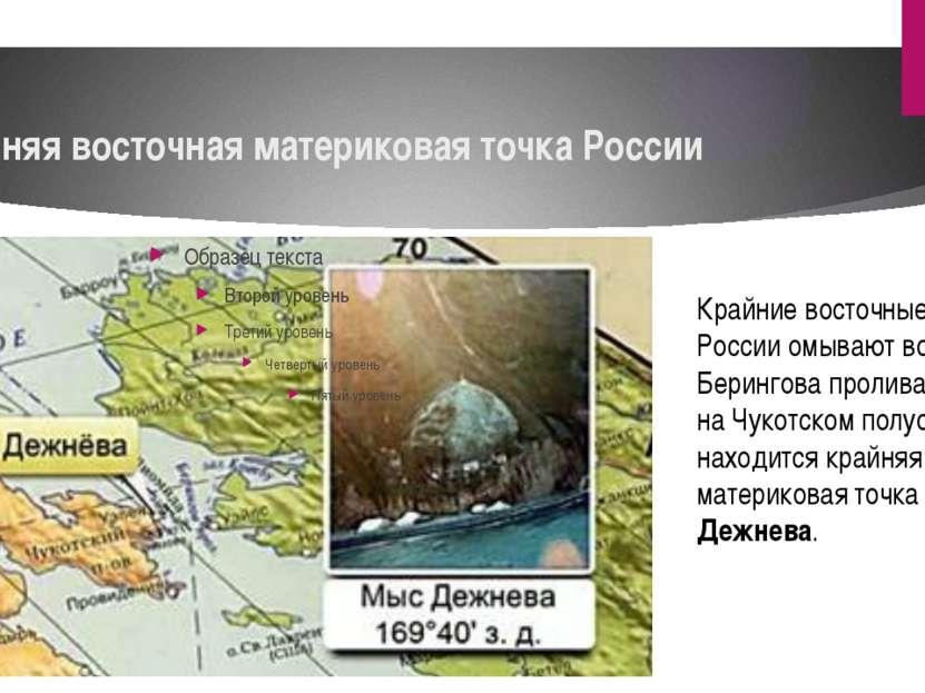 Крайняя восточная материковая точка России Крайние восточные точки России омы...