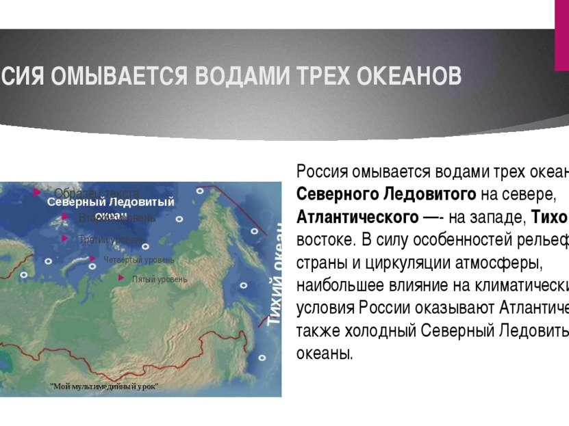 РОССИЯ ОМЫВАЕТСЯ ВОДАМИ ТРЕХ ОКЕАНОВ Россия омывается водами трех океанов: Се...