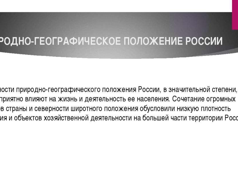 ПРИРОДНО-ГЕОГРАФИЧЕСКОЕ ПОЛОЖЕНИЕ РОССИИ Особенности природно-географического...